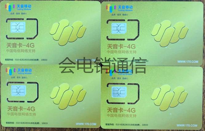 东莞金融电销卡