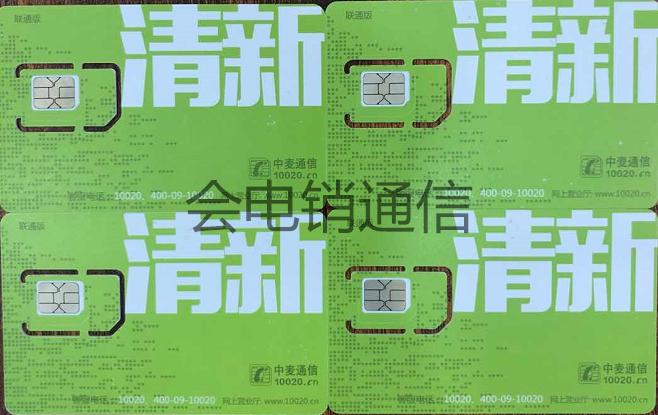 安徽金融电销卡