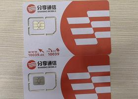 广州电销卡
