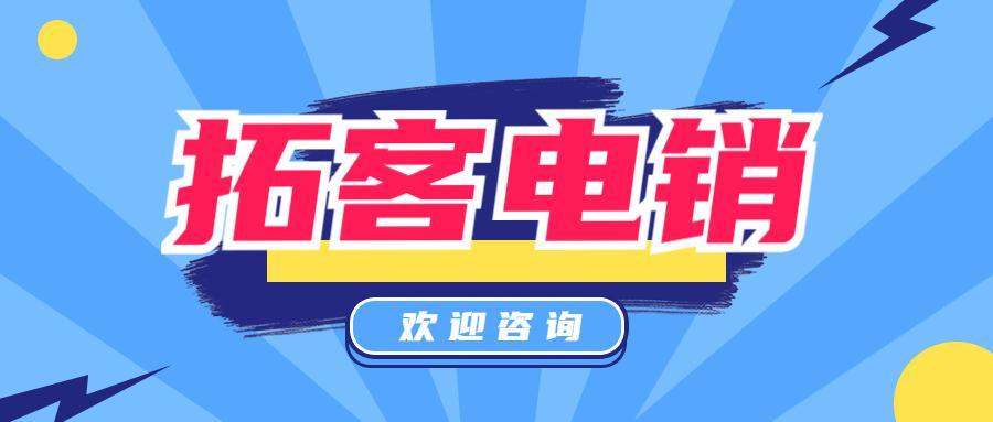 福州拓客电销防封app