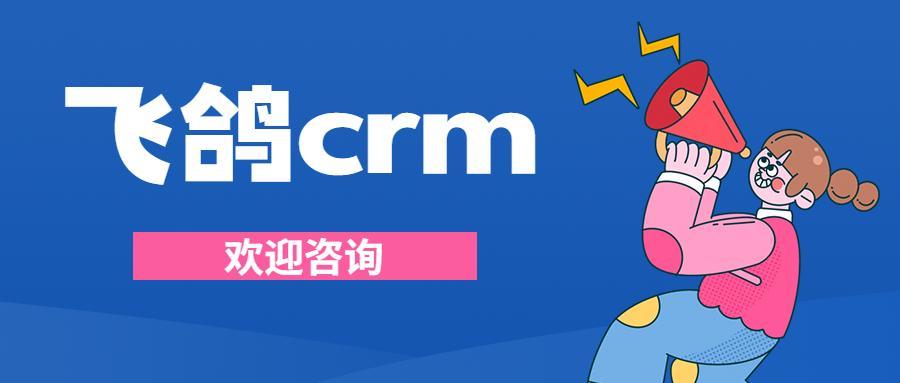 杭州crm客户管理系统