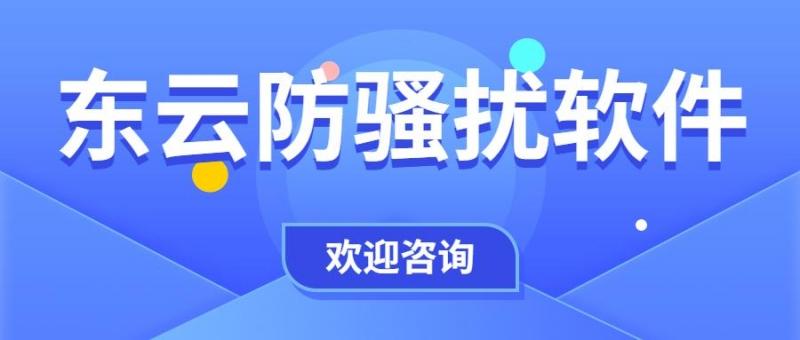 福州东云防骚扰软件