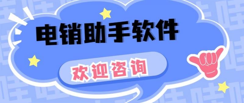 南京电销助手软件
