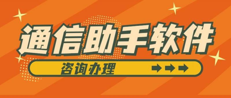 南京通信助手软件