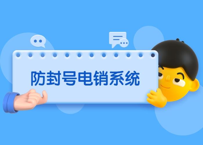 广州外呼防封系统