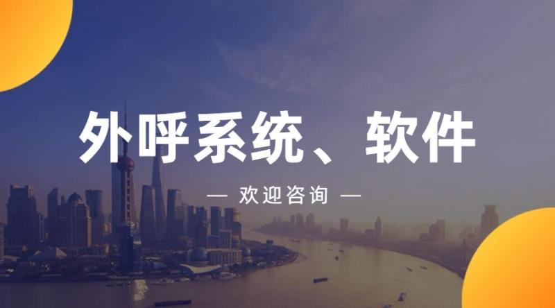 广州外呼防封软件