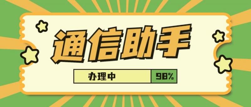 温州通信助手app安装