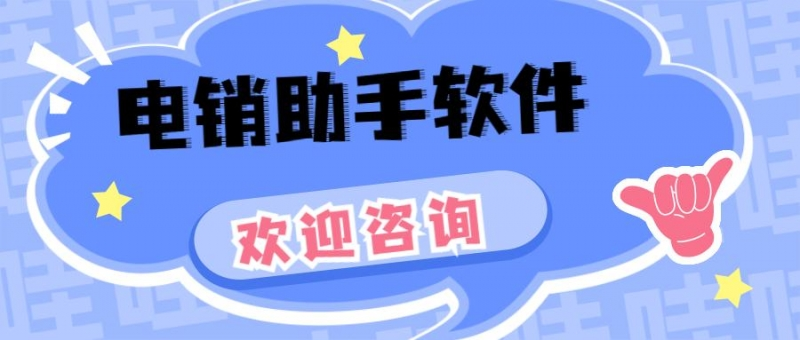 武汉电销助手软件咨询