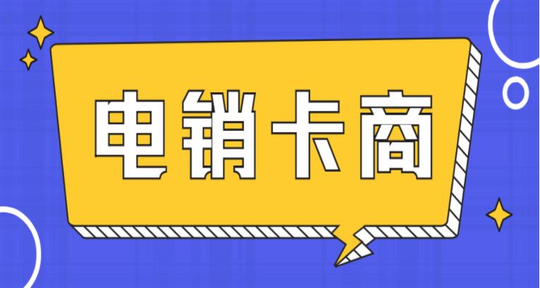 重庆电销卡代理|办理渠道
