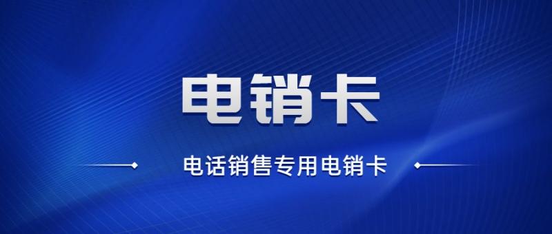 重庆电销号码为什么经常被封号