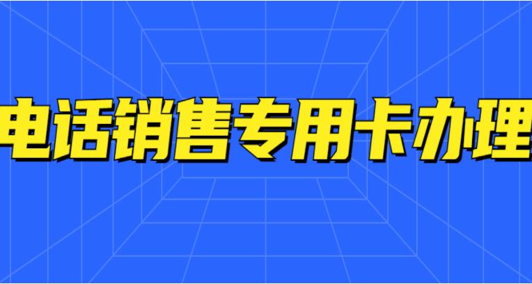 广州电销卡无限打电话