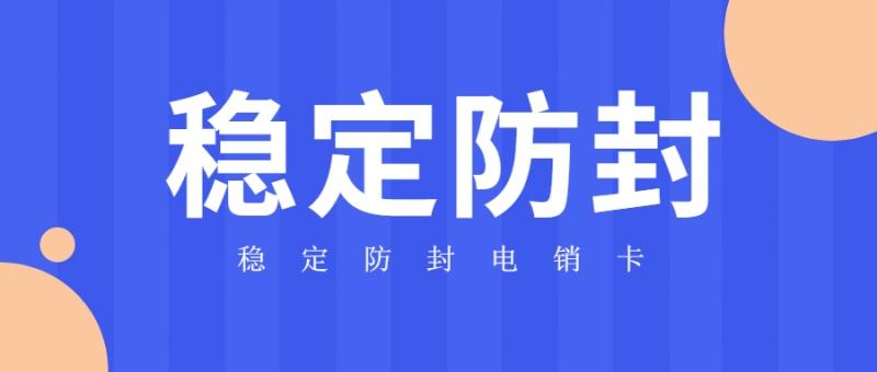 南京稳定防封电销卡代理