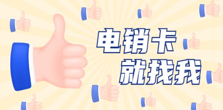 上海电销卡购买