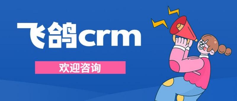 昆明crm客户管理系统