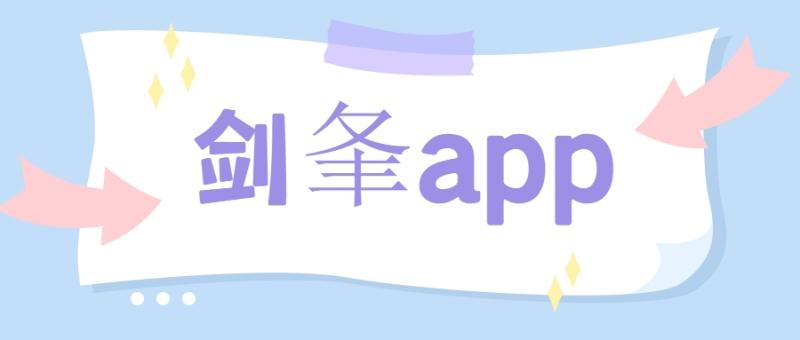 徐州剑夆app办理