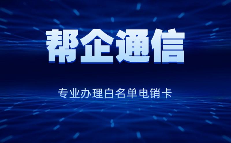 连云港白名单电销卡