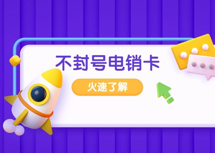 广州高频电销卡代理