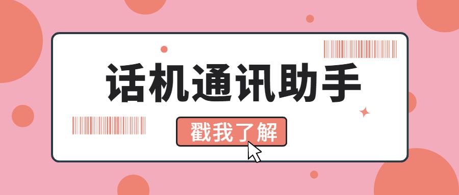 广东如何办理话机通讯助手呢