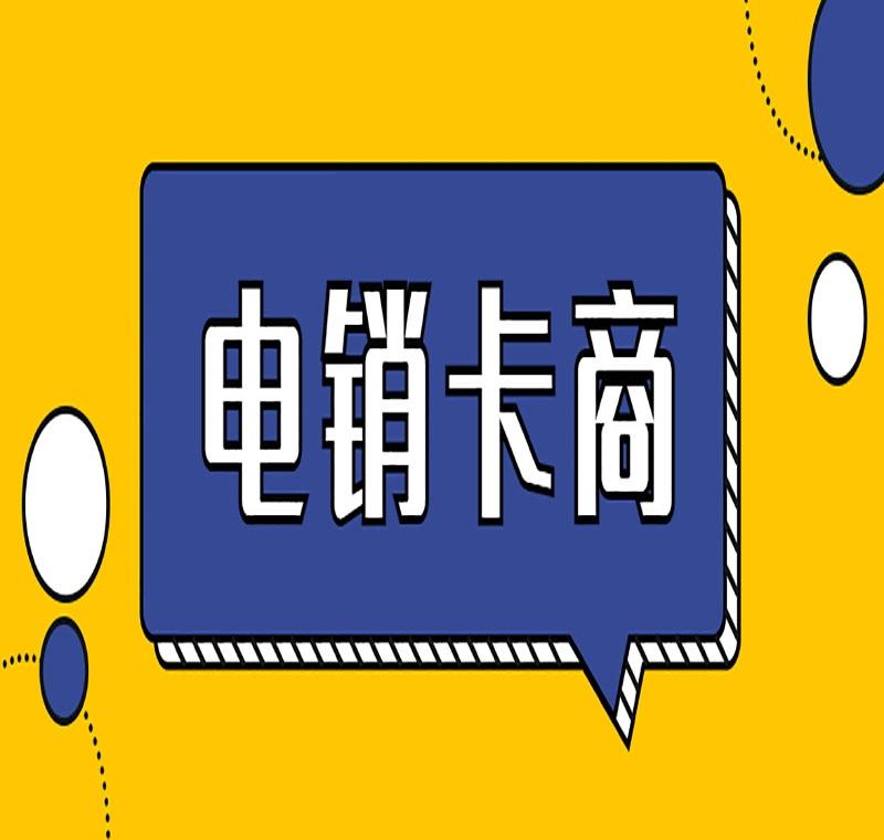 北京电销卡如何防封呢