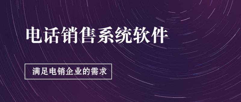 上海电销管理系统哪家有