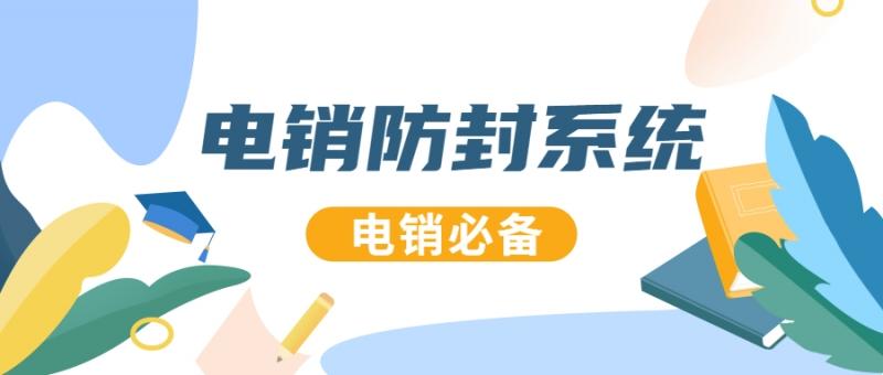 广东电销系统投资大吗