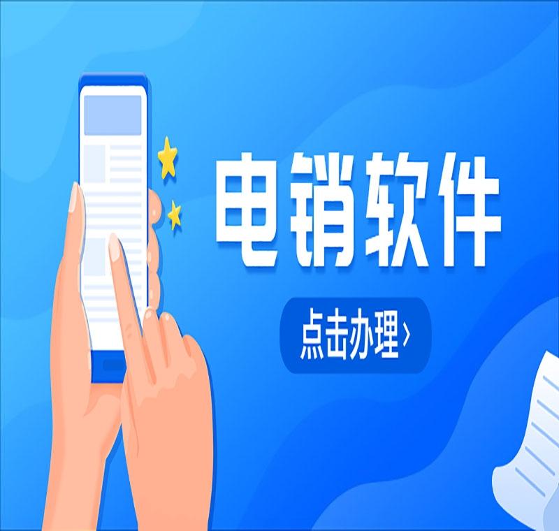 上海电销外呼防封软件套餐怎么样