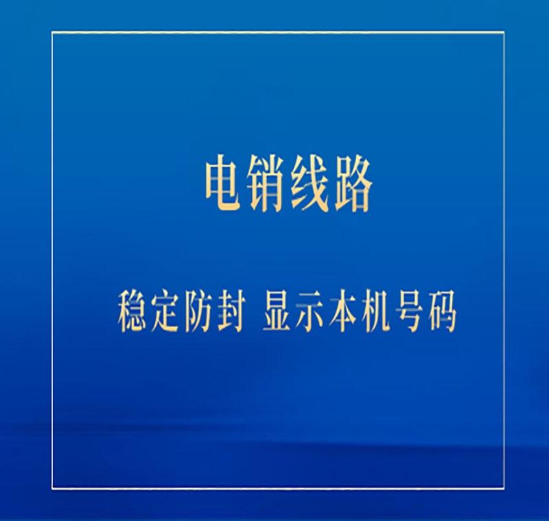 北京crm电销系统线路怎么样